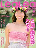 LeaLeaマガジン2014 FALL-WINTER vol.1 (講談社 Mook(J))