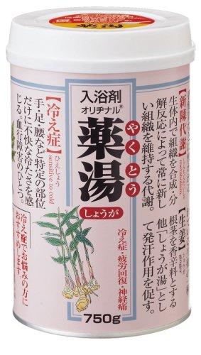オリヂナル 薬湯 しょうが 750g