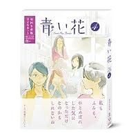 青い花 第4巻 [DVD]