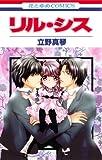 リル・シス (花とゆめCOMICS)