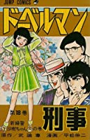 ドーベルマン刑事(18) (ジャンプコミックス)