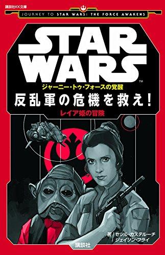 STAR WARS ジャーニー・トゥ・フォースの覚醒 反乱軍の危機を救え! レイア姫の冒険 (講談社KK文庫)