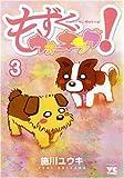 もずく、ウォーキング! 3 (3) (ヤングチャンピオンコミックス)