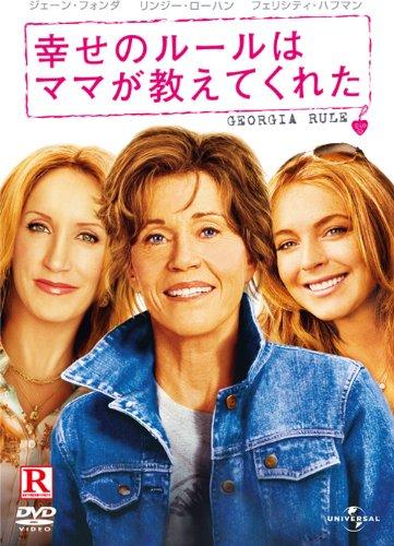 幸せのルールはママが教えてくれた 【ベスト・ライブラリー 1500円:ファミリー映画特集】 [DVD]