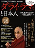 ダライ・ラマ法王と日本人―いま、すべての日本人へ!「魂のことば」 (Town Mook)