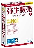 弥生販売 16 プロフェッショナル (新消費税対応版)