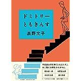 Amazon.co.jp: ドミトリーともきんす: 高野 文子: 本