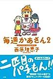 毎週かあさん 2―サイバラくろにくる2008ー2012 (ビッグコミックススペシャル)