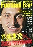 フットボール・バル(2) (双葉社スーパームック)
