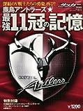 鹿島アントラーズ最強11冠の記憶 (B?B MOOK 539 スポーツシリーズ NO. 413)