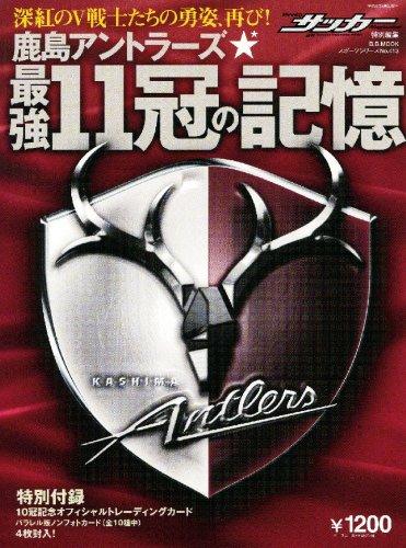 鹿島アントラーズ最強11冠の記憶 (B・B MOOK 539 スポーツシリーズ NO. 413)
