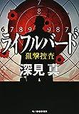 ライフルバード―狙撃捜査 (ハルキ文庫 ふ)