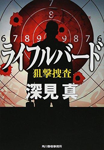 ライフルバード―狙撃捜査