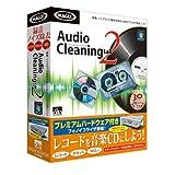 【Amazonの商品情報へ】Audio Cleaning Lab2 プレミアムハードウェア付き