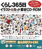 くらし365日イラスト&カット素材CD-ROM 家庭・幼稚園・学校・自治体ですぐ使える!!