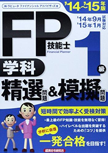 FP技能士1級学科精選問題&模擬問題〈'14~'15年版〉 -