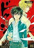 ドクシ―読師―  (2) (バーズコミックス)
