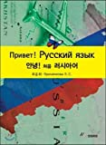 Hi! Russian first time (Korean edition)