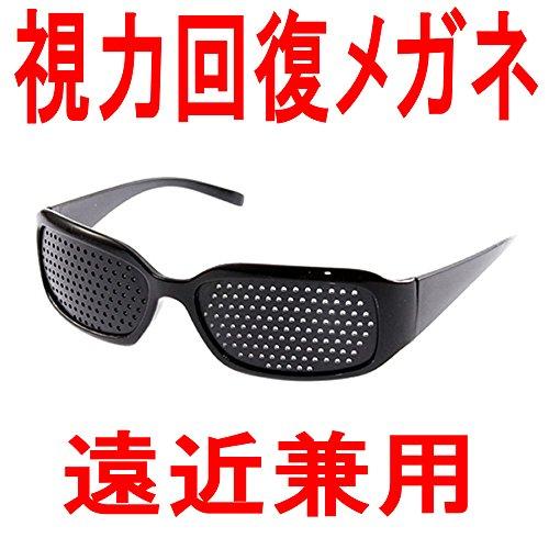 【 視力回復メガネ 】 遠近兼用 ピンホールメガネ 疲れ目 リフレッシュ 眼...