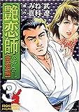 艶恋師 放浪編 3 (3) (マンサンコミックス)