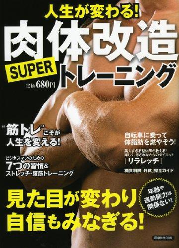 人生が変わる!肉体改造SUPERトレーニング (洋泉社MOOK)