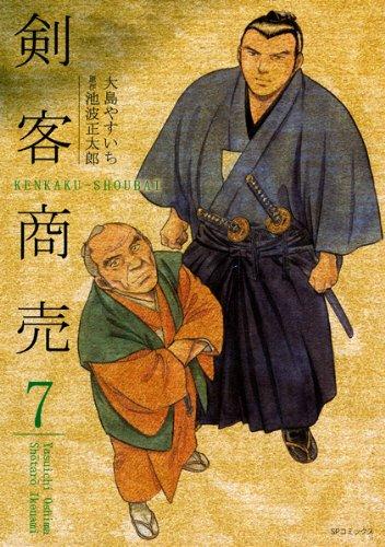 剣客商売 7 (SPコミックス)