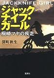 ジャックナイフ・ガール 桐崎マヤの疾走 / 深町 秋生 のシリーズ情報を見る