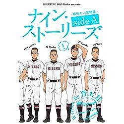 ナイン・ストーリーズ - 球児九人夏物語- side A ナイン・ストーリーズ  [Kindle版]