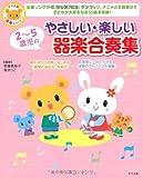 2~5歳児のやさしい・楽しい器楽合奏集 (ナツメ社保育シリーズ)