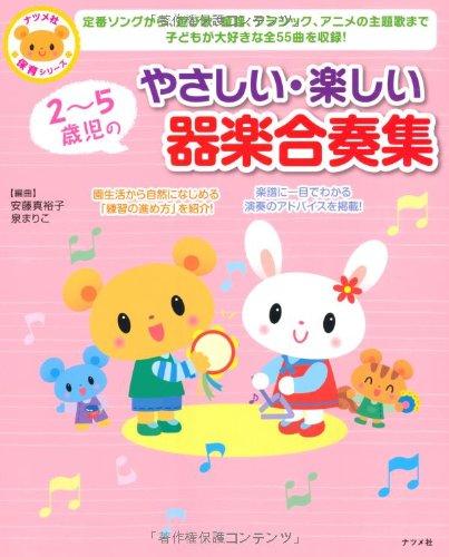 2~5歳児のやさしい・楽しい器楽合奏集