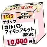 戦車と合わせて欲しくなる! プラッツ 1/35 ガルパン フィギュアキット 福袋2017(10,000円)税別