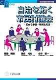 自治を拓く市民討議会 ―広がる参画・事例と方法―