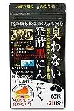 臭わない醗酵黒にんにく(青森県産福地ホワイト六片種使用) 62粒