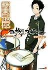 夜桜四重奏 第4巻 2008年04月23日発売