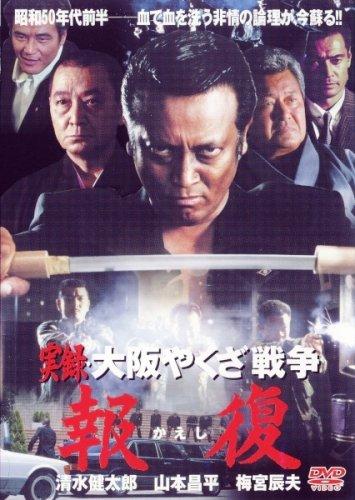 実録・大阪やくざ戦争 報復 [DVD]