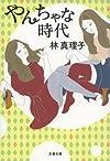 やんちゃな時代 (文春文庫)