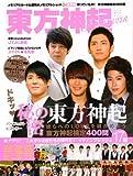 東方神起FOREVER (OAK MOOK 362)
