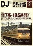 鉄道ダイヤ情報 2008年 02月号 [雑誌]