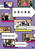 ひろいきの 6 ~好きな球団は広島東洋カープ~ [DVD]