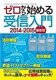 ゼロから始める受信入門 2014-2015最新版 (三才ムックvol.722)
