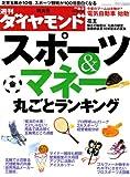 週刊 ダイヤモンド 2008年 8/2号 [雑誌]