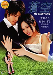 Aozora (Blue Sky) or My Sassy Girl Japanese Movie with English Subtitle