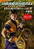 ストーリーブック ドラゴンボール エボリューション 3巻 死闘(バトル)編 B6版