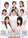陵辱病棟 [DVD]