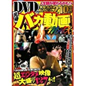 DVD付元祖バカ動画MAX