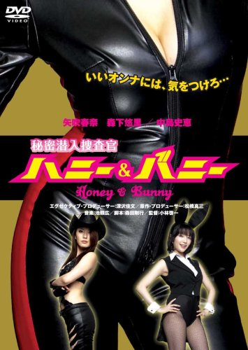秘密潜入捜査官 ハニー&バニー [DVD]