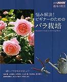 悩み解決!ビギナーのためのバラ栽培 (別冊NHK趣味の園芸)