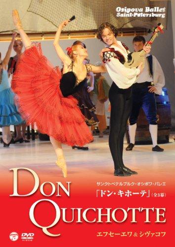 エフセーエワ&シヴァコフ「ド ン・キホーテ」(全3幕) [DVD]