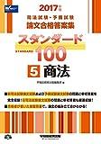 司法試験・予備試験 スタンダード100 (5) 商法 2017年 (司法試験・予備試験 論文合格答案集)