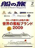 船の旅 2009年 02月号 [雑誌]